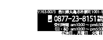 電話番号:0877-23-8151